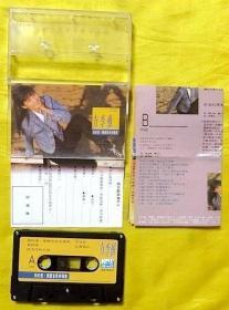 磁带                方季惟《我的爱那么容易受伤害》1989(台版、黑卡)