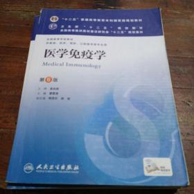 医学免疫学(第6版) 曹雪涛/本科临床/十二五普通高等教育本科国家级规划教材