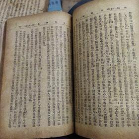 三国演义第三、四册