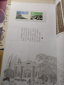 博爱南京人道百年 红十字110周年纪念邮票