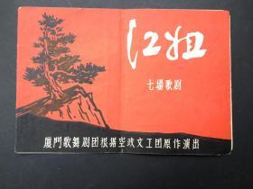 江姐 节目单 厦门歌舞剧团 1965年
