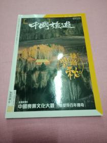 中国旅游  2020 9