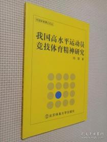 中国体育博士文丛:我国高水平运动员竞技体育精神研究