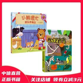 【正版书籍】小熊很忙:欢乐农场日+儿童场景认知磁力贴游戏书:动物宝宝 婴幼儿早教绘本