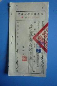 50年代初 甲种公粮收据存根(交纳人:江西省上×县南村朱立球)