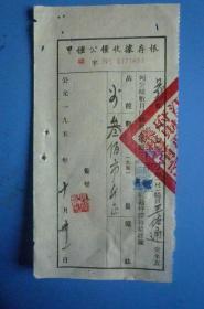 50年代初 甲种公粮收据存根(交纳人:江西省上×县南村王佐通)
