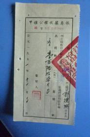 50年代初 甲种公粮收据存根(交纳人:江西省上×县南村郭徳琳)