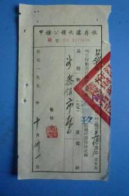 50年代初 甲种公粮收据存根(交纳人:江西省上×县南村王佐君)