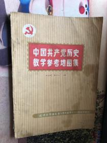 中国共产党历史教学参考地图集