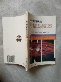 数理化解题方法与技巧丛书:初中物理解题方法与技巧