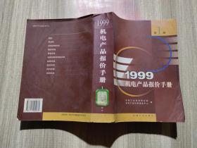 1999机电产品报价手册  第1册