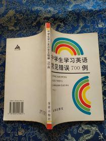 中学生学习英语常见错误700例