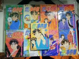 漫画 金田一少年之事件簿1-9(共9本合售)