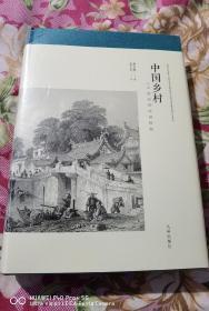 中国乡村:19世纪的帝国控制 非偏包邮