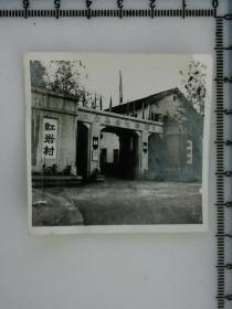 20201213-6 年代老照片  五六十年代 四川红岩革命纪念馆