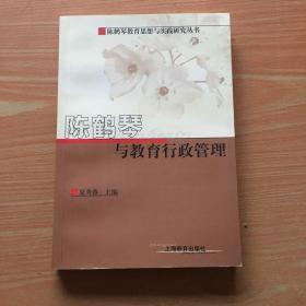陈鹤琴与教育行政管理