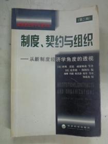 制度、契约与组织:从新制度经济学角度的透视