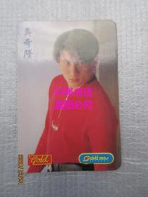 日历卡:吴奇隆(1994年)