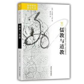 海外中国研究·儒教与道教