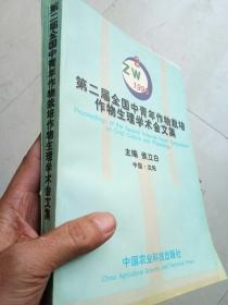 第二届全国中青年作物栽培作物生理学术会文集