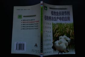 植物生长调节剂在粮油生产中的实用——植物生长调节剂实用技术丛书