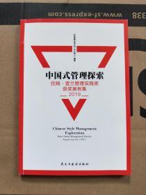 中国式管理探索:拉姆·查兰管理实践奖获奖案例集(2019)