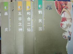 彩绘本中国古典文学神怪故事丛书 鹤民国 画皮 五谷之神  和合二仙   4本合售