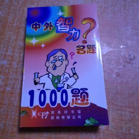 中外智力名题1000题