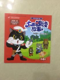 中国动画经典大声朗读故事:黑猫警长:吃红土的小偷