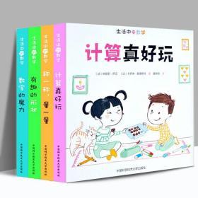 全新正版 生活中的数学全套4册 有趣的形状 数字的魔力 计算真好玩 称一称 量一量 识数算数幼儿数学启蒙绘本儿童数学思维训练游戏