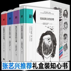 全新正版 张艺兴推荐4册恰如其分的自尊 无处不在的人格 太聪明所以不幸福 我们与生俱来的七情男女性大众心理学知识励志知心