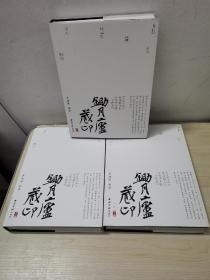 锄月庐藏印全三册