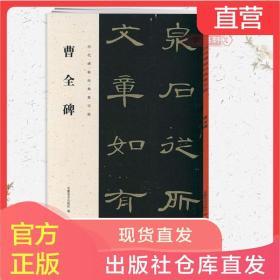 曹全碑历代碑帖集字联汉代隶书毛笔字帖对联书法临摹临帖古帖书籍