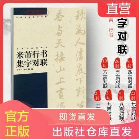 米芾行书集字对联中国对联集字王学良杨文梅编行书毛笔字帖书法软
