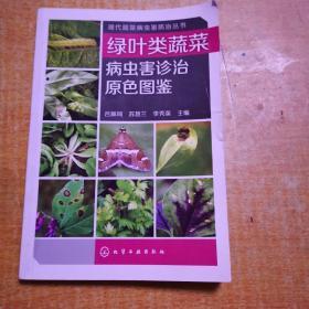 现代蔬菜病虫害防治丛书:绿叶类蔬菜病虫害诊治原色图鉴