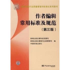 作者编辑常用标准及规范第三版