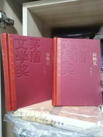 应物兄   李洱签名钤印本(第十届茅盾文学奖获奖作品,红茅版仅印6000册,一版一印,上下两册,签名在上册)