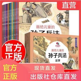 画给儿童的孙子兵法故事全13册 孩子一看就懂的兵学圣典三十六计