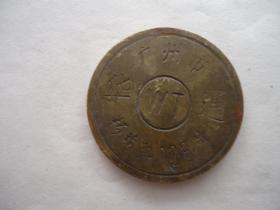 铜牌或者铜币