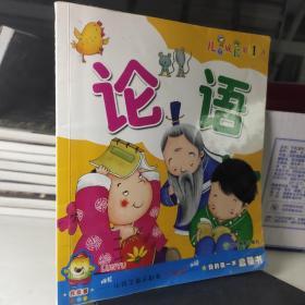 儿童成长第1书 论语