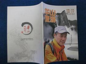 【创刊号】华山旅游  2012-01  总第1期
