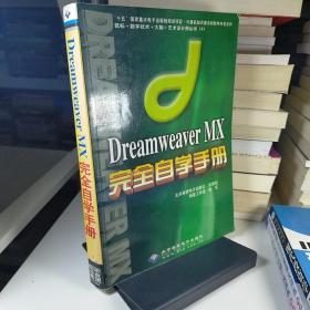 Dreamweaver MX完全自学手册(含盘)