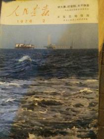 人民画报1976.2