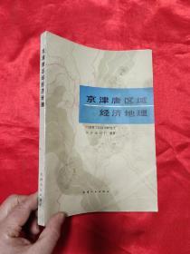 京津唐区域经济地理     【16开】