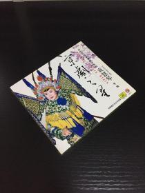 京剧之星 当代京剧名家唱片系列 袁慧琴专辑  DVD 1碟装