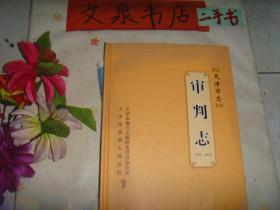 天津市志 审判志 1991   2010  精装  7.5成新  书脊下角小撕痕 沾有小胶带