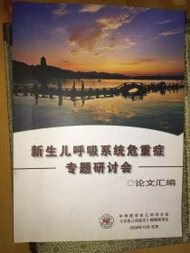 新生儿呼吸系统危重症专题研讨会.论文汇编.杭州