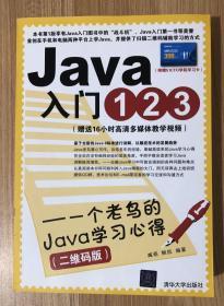 Java入门123:一个老鸟的Java学习心得(二维码版)9787302394686