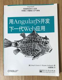 用AngularJS开发下一代Web应用 9787121215742