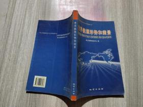 世界能源形势和前景